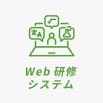 Web研修システム